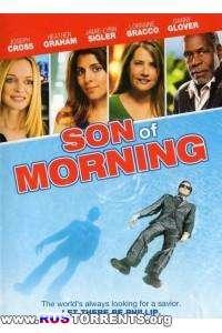 Сын утра | DVDRip | НТВ+