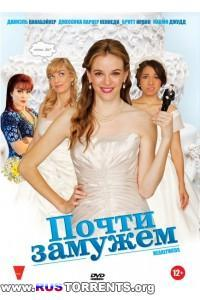 Почти замужем | DVDRip | Лицензия