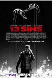 13 грехов | HDRip | Чистый звук