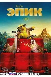 Эпик   Blu-Ray Remux 1080p   Лицензия