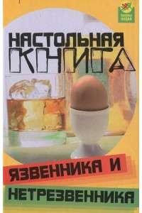 Анна Пахомова, Светлана Чернецова | Настольная книга язвенника и нетрезвенника | PDF