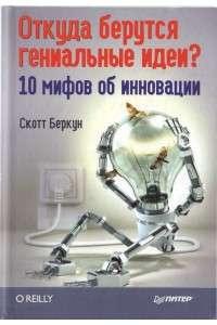 Скотт Беркун - Откуда берутся гениальные идеи? 10 мифов об инновации   PDF