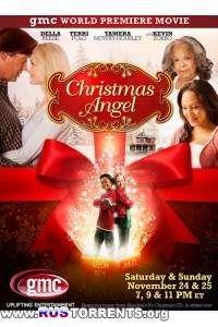 Ангел по соседству | DVDRip | НТВ+