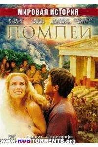 Помпеи [01-02 серии из 02] | BDRip