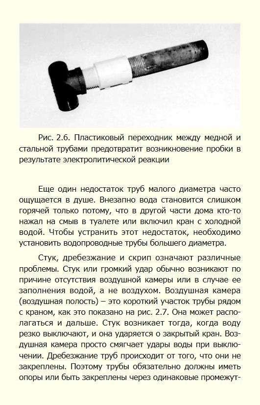 Марк Миллер и др. | Современный квартирный сантехник. 2-е издание | FB2