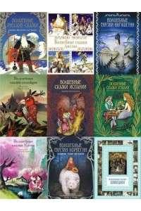 Серия книг - Волшебные сказки со всего света [8 книг] | FB2
