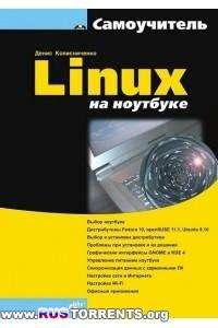 Linux на ноутбуке | PDF