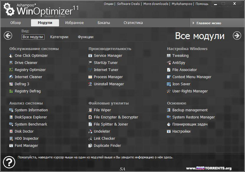 Ashampoo WinOptimizer 11.00.00 RePack (& portable) by KpoJIuK