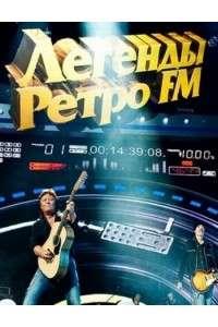 Легенды Ретро FM - 10 лет [08.03] | HDTVRip