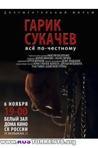 Гарик Сукачёв. Всё по-честному | WEBRip