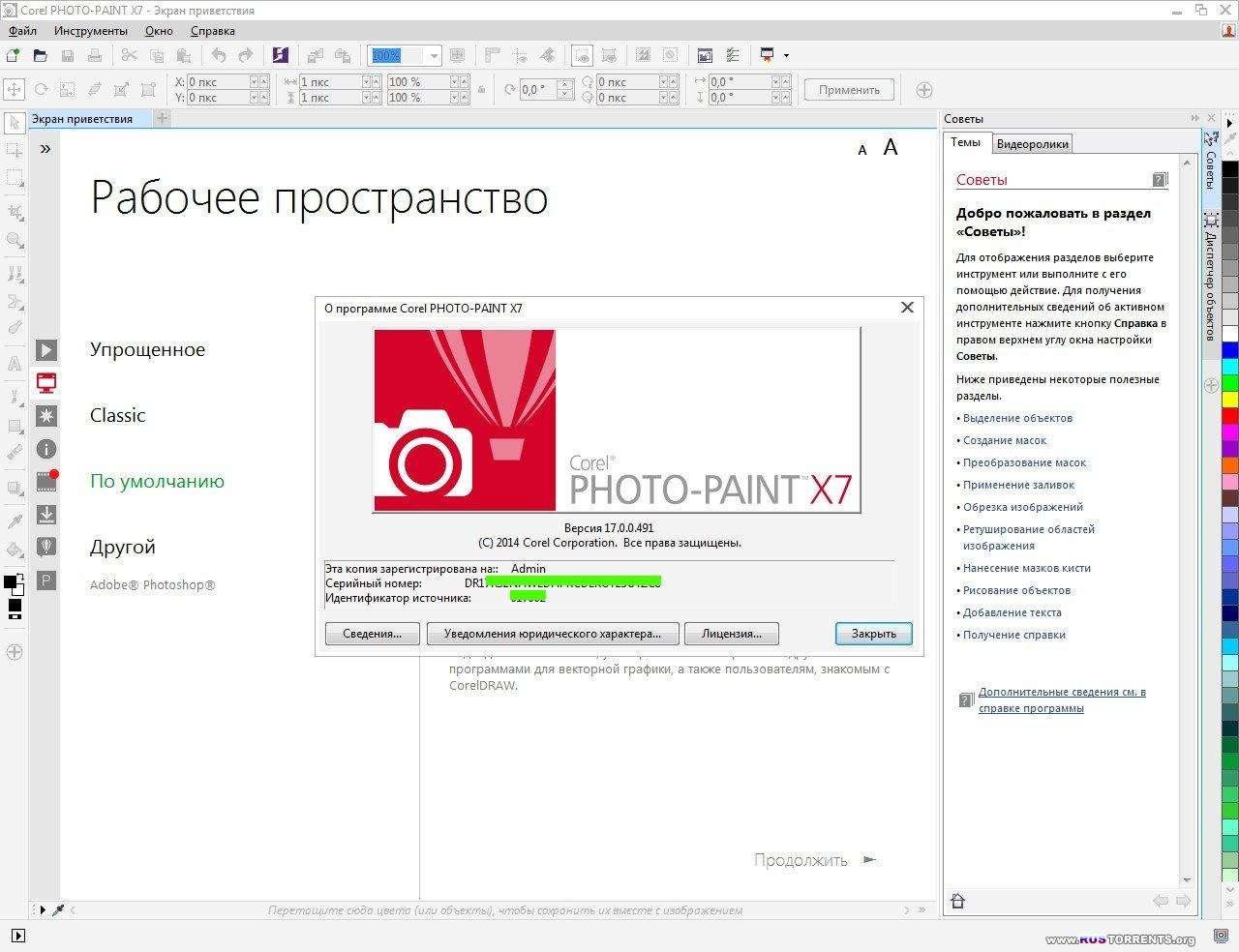 CorelDRAW Graphics Suite X7 v17.0.0.491 Final