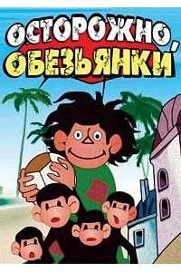Осторожно, обезьянки! [01-07 серии из 07] | DVDRip