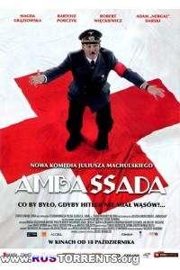 ПосольССтво | DVDRip | L1
