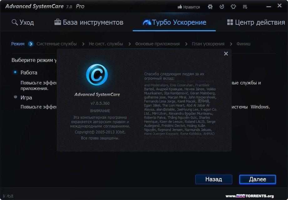 Advanced SystemCare Pro 7.0.5.360 Final