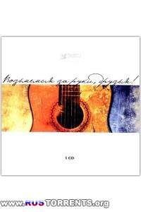VA - Возьмёмся за руки, друзья! (5CD Box Set) | MP3