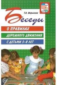 Татьяна Шорыгина - Беседы о правилах дорожного движения с детьми 5-8 лет | PDF
