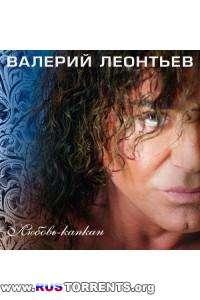 Валерий Леонтьев - Любовь-капкан | MP3