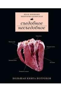 Виктория Боярская, Иван Шишкин | Съедобное несъедобное. Большая книга потрохов | PDF