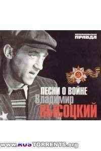 Владимир Высоцкий - Песни о войне   MP3