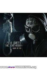 Рем Дигга & the Chemodan - Одна Петля | MP3