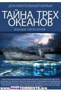 Тайна трех океанов | HDTVRip