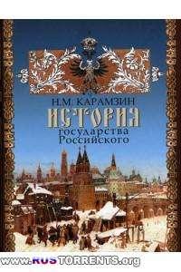 Н.М. Карамзин - История государства Российского (12 томов)