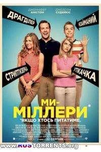 Мы - Миллеры | WEB-DLRip | Чистый звук | UKR