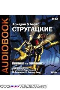Аркадий и Борис Стругацкие - «Пикник на обочине»   MP3