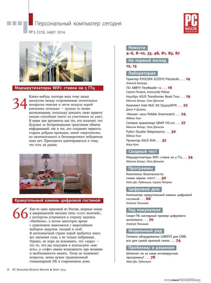 PC Magazine №3 [Март 2014] | PDF