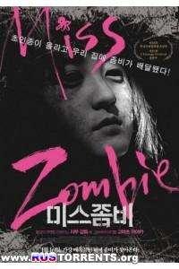 Мисс Зомби | HDRip
