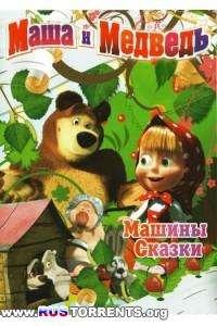 Маша и Медведь [01-51] + Машины Сказки [01-26] + Машкины страшилки [01-06] | BDRip 1080p