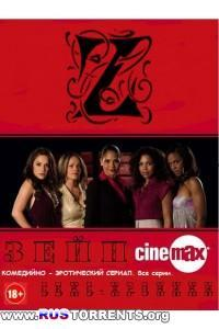 Секс-хроники Зейн [01-12 из 12] | TVRip | P2