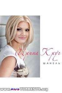 Ирина Круг - Шанель | MP3