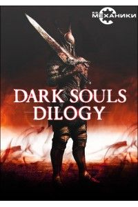 Dark Souls - Дилогия   PC   RePack от R.G. Механики