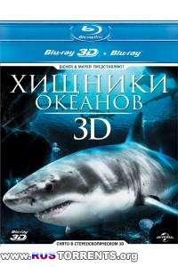 Хищники океанов 3D | BDRip 1080p | 3D-Video HOU