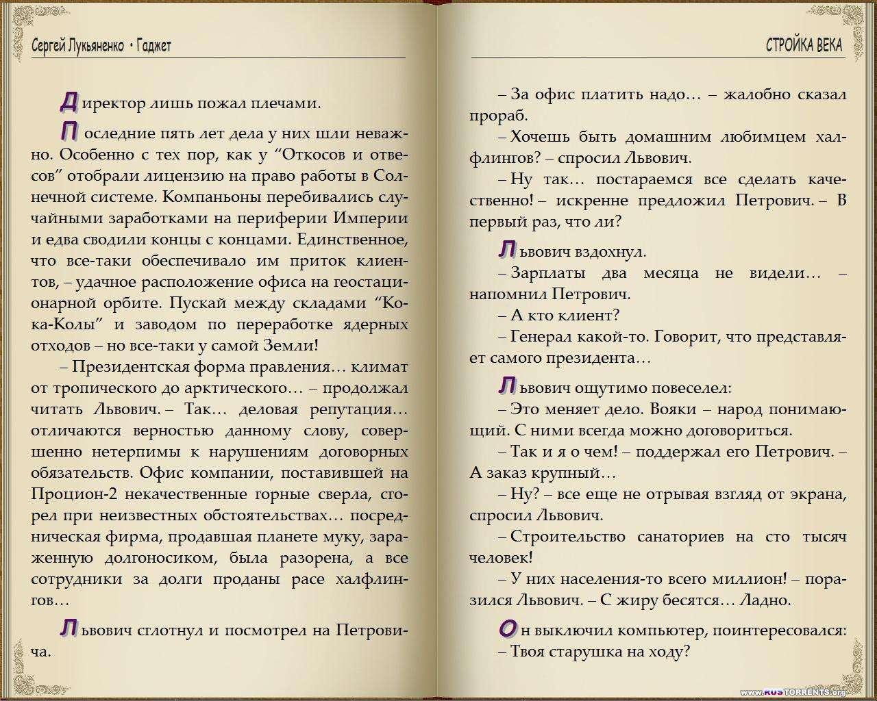 Гаджет (сборник рассказов)