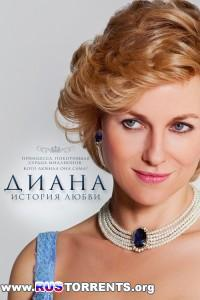 Диана: История любви | Blu-Ray 1080p | Лицензия