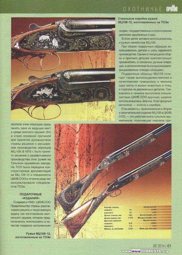 Оружие №01-06 [2014] | PDF