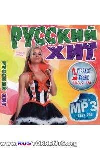 Сборник - Русский хит от Русского радио №1 | MP3