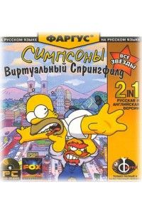 The Simpsons: Virtual Springfield | PC