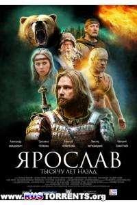 Ярослав. Тысячу лет назад | BDRip 1080p