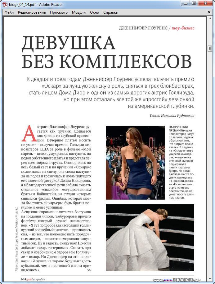 Gala. Биография / Подшивка журналов (46 номеров)