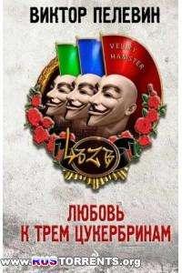 Виктор Пелевин - Любовь к трем цукербринам | MP3