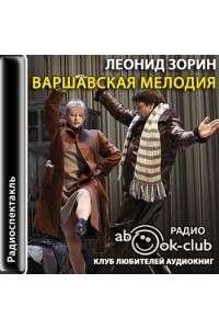 Зорин Леонид - Варшавская мелодия | MP3