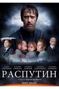 Григорий Р. / Распутин [01-08 из 08] | HDTVRip 720p | Оригинал