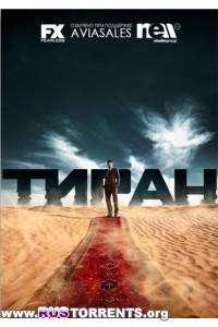 Тиран [01 сезон: 01-10 серий из 10] | WEB-DL 1080p | NewStudio