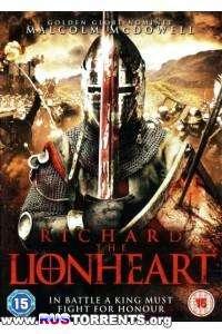 Ричард: Львиное Сердце | WEB-DLRip