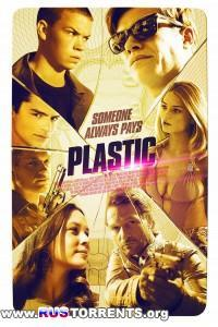 Пластик | HDRip | Лицензия