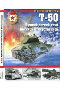 Максим Коломиец - Т-50. Лучший легкий танк Великой Отечественной | PDF