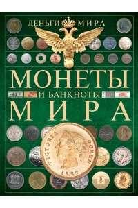 А. Макатерчик, Д. Кошевар | Монеты и банкноты мира. Деньги мира | PDF